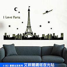 創意生活系列-艾菲爾鐵塔夜光貼大尺寸高級創意壁貼 / 牆貼 A-063