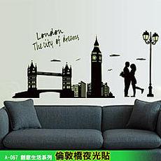 創意生活系列-倫敦橋夜光貼大尺寸高級創意壁貼 / 牆貼 A-067