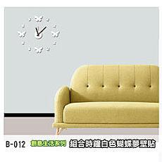 創意生活系列組合時鐘白色蝴蝶夢壁貼大尺寸高級創意壁貼 / 牆貼 B-012