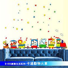 創意生活系列-卡通動物火車 大尺寸高級創意壁貼 / 牆貼 B-055