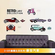 童趣生活系列-摩登汽車 大尺寸高級創意壁貼 / 牆貼 D-005