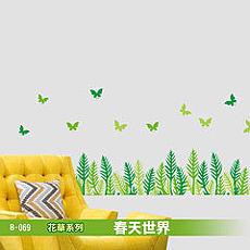 花草系列-春天世界 大尺寸高級創意壁貼 / 牆貼 B-069