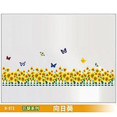 花草系列-向日葵 大尺寸高級創意壁貼 / 牆貼 B-073
