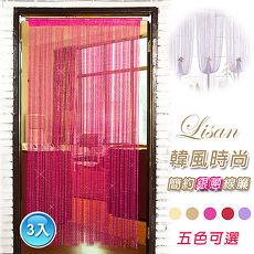 lisan韓風時尚簡約銀蔥線簾(5色) -3組入風情酒紅