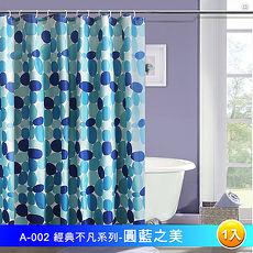 LISAN特級加厚防水-A-002經典不凡 圓藍之美 浴簾-1入