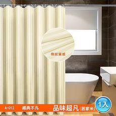 LISAN特級加厚防水 A-012經典不凡 品味超凡(居家米) 浴簾-1入