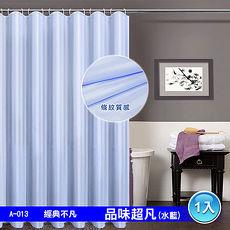 任選-LISAN特級加厚防水 A-013經典不凡 品味超凡(水藍) 浴簾