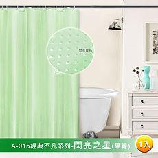 LISAN特級加厚防水 A-015經典不凡 閃亮之星 (果綠) 浴簾-1入
