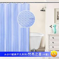 任選-LISAN特級加厚防水 A-017經典不凡 閃亮之星 (水藍) 浴簾