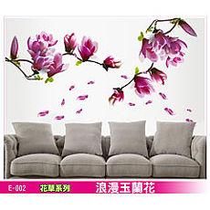 花草系列-浪漫玉蘭花 大尺寸高級創意壁貼 / 牆貼 E-002