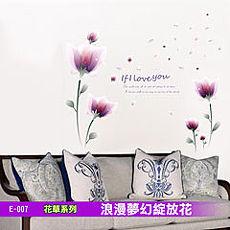花草系列-浪漫夢幻綻放花 大尺寸高級創意壁貼 / 牆貼 E-007