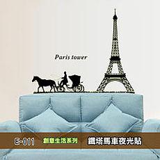 創意生活系列-鐵塔馬車夜光貼 大尺寸高級創意壁貼 / 牆貼 E-011