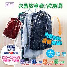 lisan透明衣服防塵套 防塵袋-35件組(大眾型)
