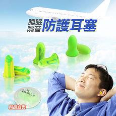 lisan睡眠隔音防護耳塞 -1組入贈專用盒