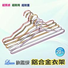 LISAN旗艦級鋁合金衣架-20入