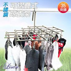 LISAN 35夾頭可摺疊式不銹鋼晾衣架/衣夾-1入