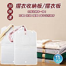 【LISAN】3D快速摺衣收納板15片入