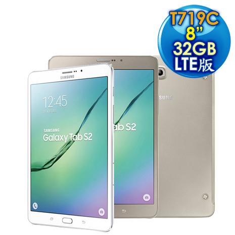 Samsung 三星 GALAXY Tab S2 8.0 T719C 8吋 32GB LTE版 八核心平板
