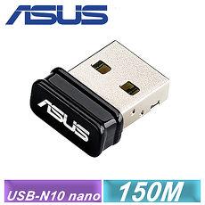 【ASUS 華碩】 USB-N10 nano USB無線網卡 (150M)