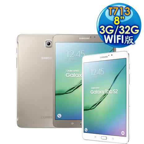 Samsung 三星 GALAXY Tab S2 8.0 T713 8吋 3G/32G  WIFI版 八核心平板電腦