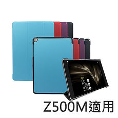 ASUS ZenPad 3s 10 Z500M  9.7吋 專用卡斯特紋三折皮套