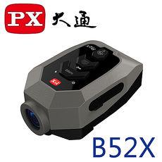 PX 大通 B52X 單車機車跨界記錄器
