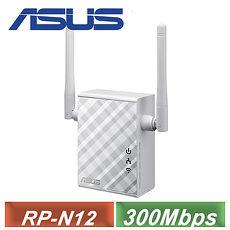 【ASUS 華碩】 RP-N12 無線訊號延伸器