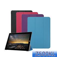ASUS ZenPad 3s 10 Z500KL 9.7吋 專用卡斯特紋三折皮套
