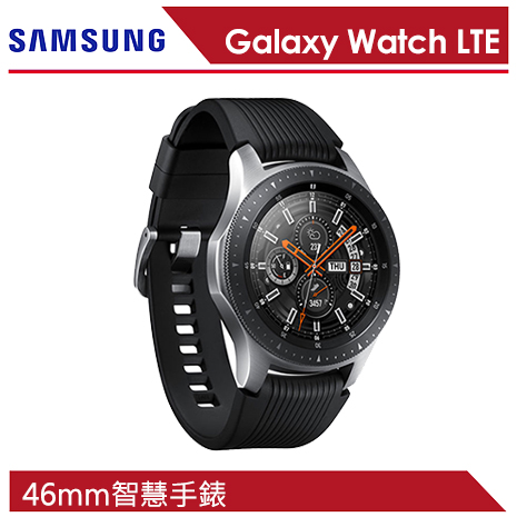 【結帳現折$800】Samsung Galaxy Watch LTE 46mm SM-R805 智慧型手錶 星燦銀