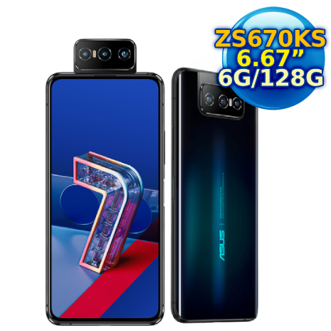 ASUS ZenFone 7 ZS670KS 5G智慧手機 (6G/128G) -宇曜黑