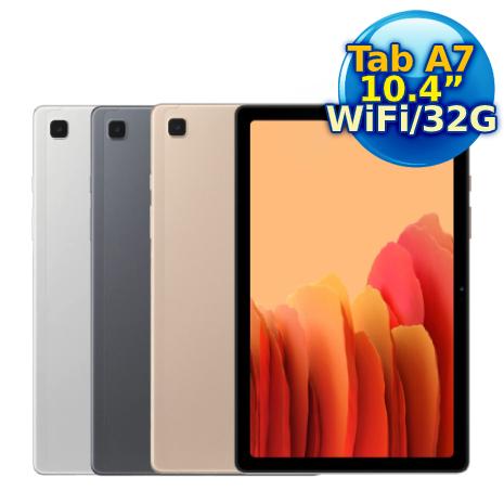 Samsung Galaxy Tab A7 10.4吋八核心平板 WiFi版 (3G/32G) T500銀色