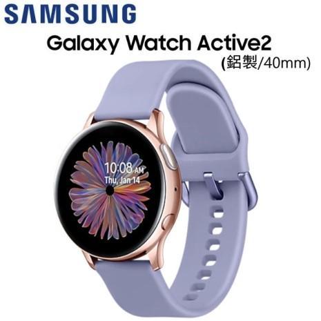 Samsung Galaxy Watch Active2 R830 (鋁製/40mm)-紫色