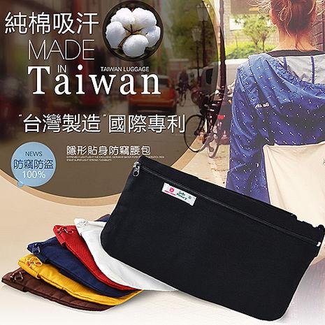 旅遊首選 旅行用品 防竊腰包 隨身包 貼身包 安全袋 隱密袋 腰包(台灣製造)(一入) APP