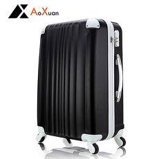 AoXuan 20吋行李箱 ABS防刮耐磨旅行箱 登機箱 果汁Bar系列(黑白色)