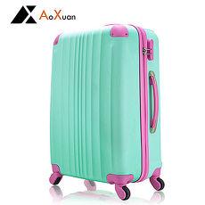 AoXuan 24吋行李箱 ABS防刮耐磨旅行箱 果汁Bar系列(薄荷綠)