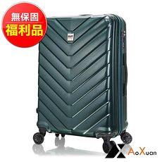 福利品 AoXuan 28吋行李箱 PC耐刮旅行箱 Day系列(青藍色)