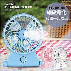 FReLINE USB充電多功能霧化扇_FF-TB203