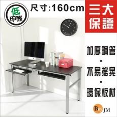 《BuyJM》環保低甲醛仿馬鞍皮面160公分穩重型附雙鍵盤工作桌/電腦桌/附電線孔