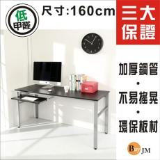 《BuyJM》環保低甲醛仿馬鞍皮面160公分穩重型附鍵盤工作桌/電腦桌/附電線孔
