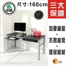 《BuyJM》環保低甲醛仿馬鞍皮面160公分穩重型附鍵盤抽屜工作桌/電腦桌/附電線孔