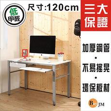 《BuyJM》環保低甲醛鏡面120公分穩重型抽屜加鍵盤工作桌/電腦桌/附電線孔