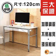 《BuyJM》環保低甲醛鏡面120公分穩重型雙抽屜工作桌/電腦桌/附電線孔