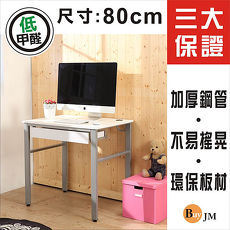 《BuyJM》低甲醛鏡面80公分穩重型單抽屜工作桌/電腦桌/附電線孔