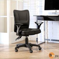 BuyJM專利座墊皮面中背辦公椅/電腦椅/主管椅