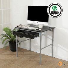 BuyJM低甲醛粗管仿黑馬鞍皮抽屜工作桌/寬80cm