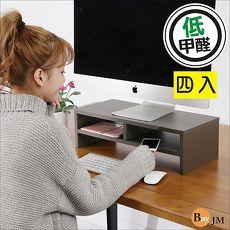 BuyJM 低甲醛雙層螢幕架/桌上架/4入