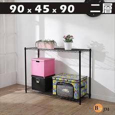 BuyJM黑烤漆90x45x90cm二層置物架/波浪架