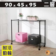 BuyJM黑烤漆90x45x95cm 二層置物架附PP輪/波浪架