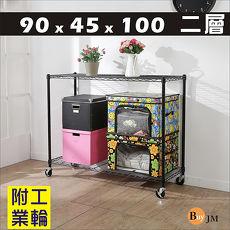 BuyJM黑烤漆90x45x100cm附工業輪二層置物架/波浪架
