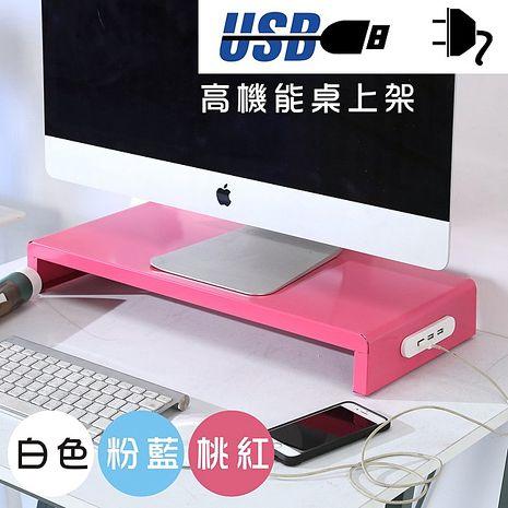 BuyJM 粉彩置物架鐵板USB+擴充電源插座桌上架/螢幕架(三色可選)粉紅色
